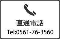 0561-76-3560